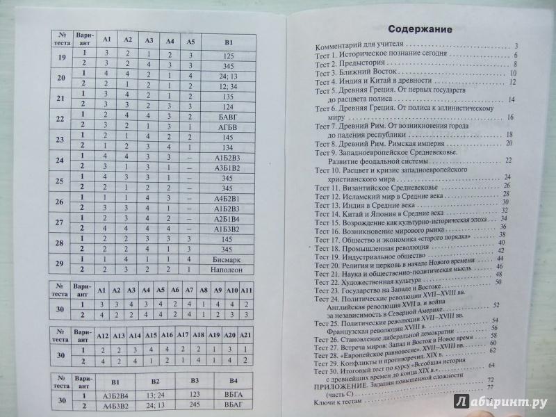 тесты по истории расцвет средневековья 6 класс с ответами гдз
