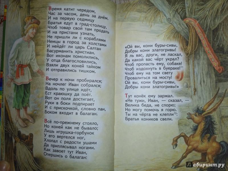 Иллюстрация 45 из 61 для Конек-горбунок - Петр Ершов | Лабиринт - книги. Источник: VikS