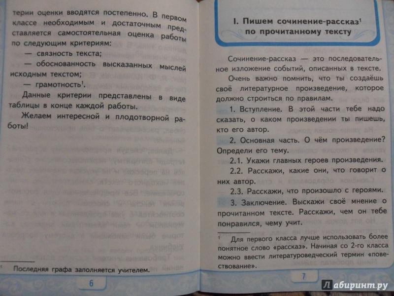 Чтение класс учимся писать сочинение гдз литературное 2