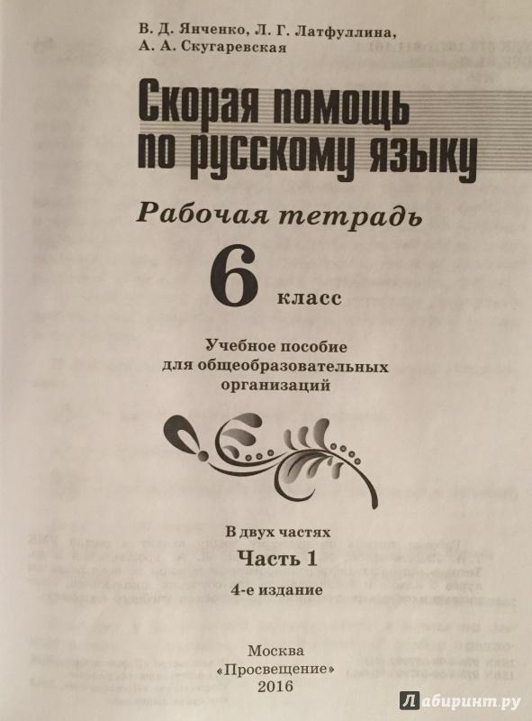 Янченко латфуллина по скорой скугаревская помощи класс 6 гдз