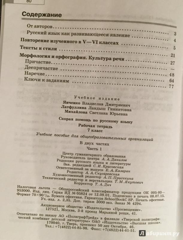 латфуллина 1 гдз по русскому часть 6 скорая класс помощь