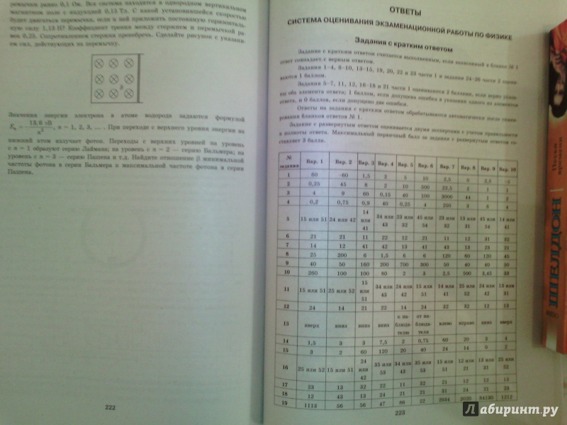 Егэ физика 2017 класс ответы