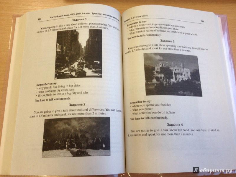 Все 2018 заданий огэ гдз типы язык класс тренинг 9 английский фоменко