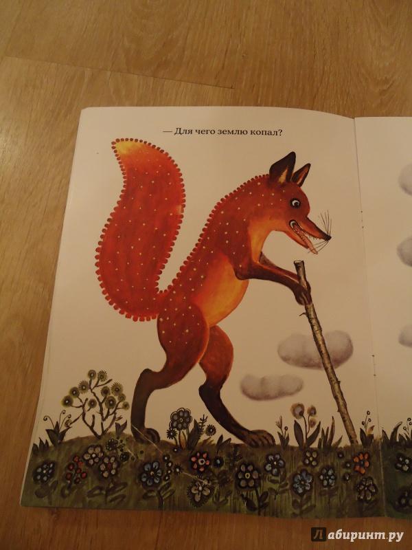 Иллюстрация 48 из 139 для Лис и мышонок - Виталий Бианки | Лабиринт - книги. Источник: Трифонова  Оксана