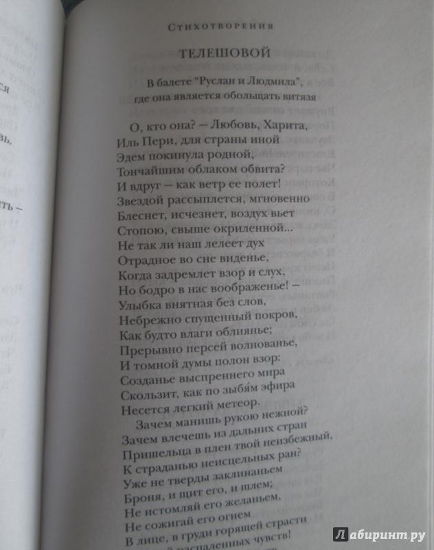 Иллюстрация 27 из 37 для Горе от ума - Александр Грибоедов | Лабиринт - книги. Источник: NiNon