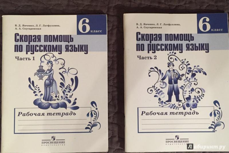 Гдз по русскому языку 7 класс рабочая тетрадь янченко 2 часть ответы