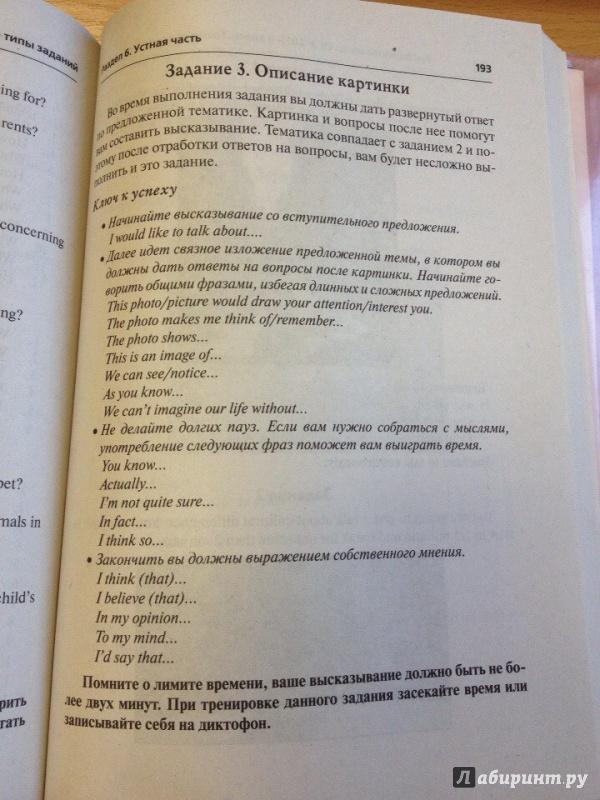 тренинг все фоменко язык английский огэ типы класс 2018 9 гдз заданий