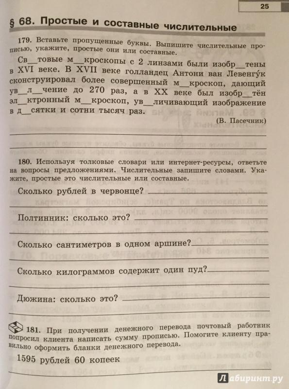 По скугаревская 6 класс гдз латфуллина скорой янченко помощи