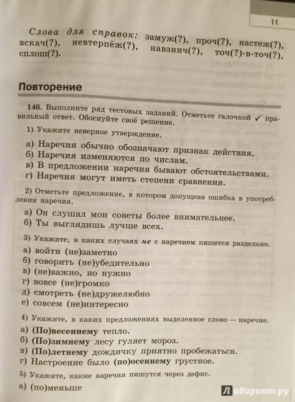 скорая языку ответы янченко класс по русскому помощь ответы 7 гдз