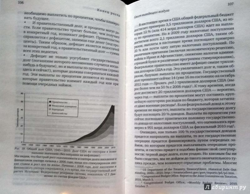 Иллюстрация 22 из 23 для Конец роста. Новая экономическая реальность - Ричард Хейнберг | Лабиринт - книги. Источник: Natali*