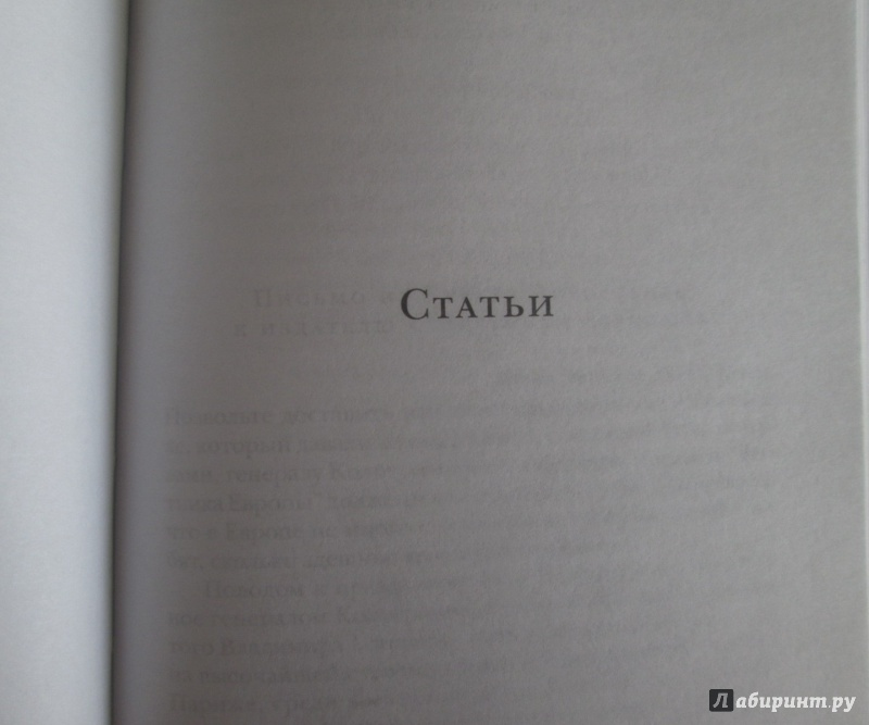 Иллюстрация 30 из 37 для Горе от ума - Александр Грибоедов   Лабиринт - книги. Источник: NiNon