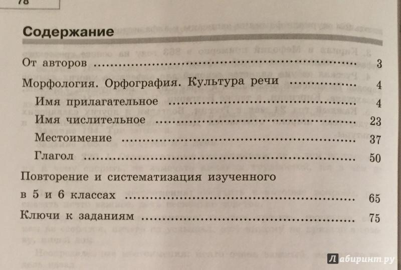 Гдз по скорой помощи 6 класс янченко латфуллина скугаревская