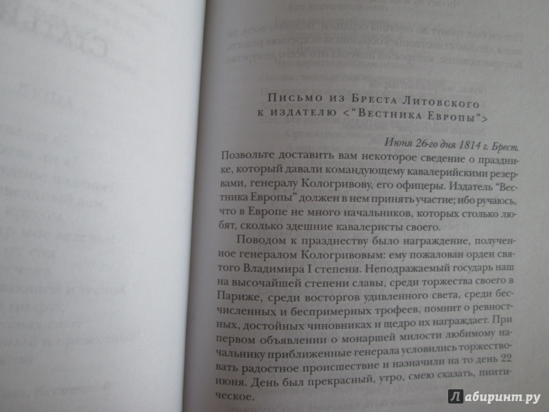 Иллюстрация 31 из 37 для Горе от ума - Александр Грибоедов | Лабиринт - книги. Источник: NiNon