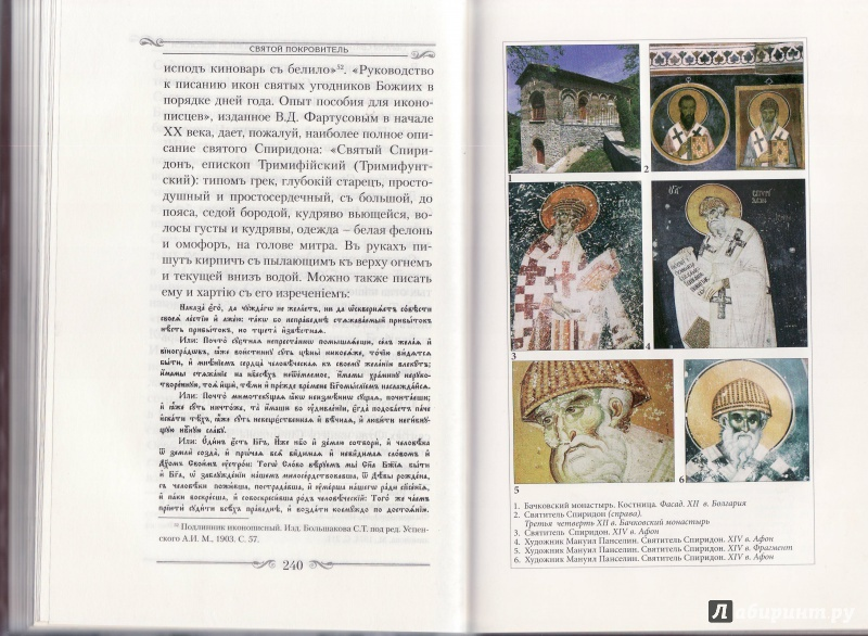 фартусов в д руководство к писанию икон м 1910