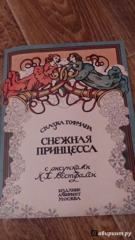 Иллюстрация 17 из 34 для Снежная принцесса - Р. Гофман | Лабиринт - книги. Источник: Лабиринт