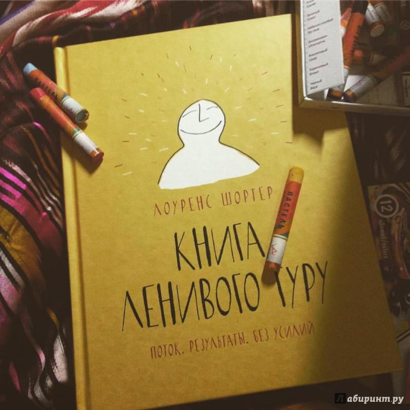 ЛОУРЕНС ШОРТЕР КНИГА ЛЕНИВОГО ГУРУ СКАЧАТЬ БЕСПЛАТНО