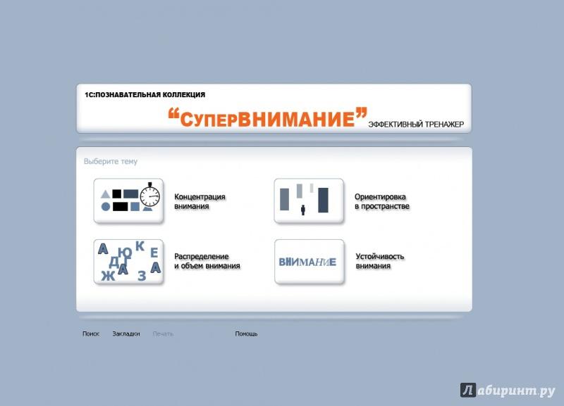 Иллюстрация 1 из 14 для Тренировка внимания. Эффективный тренажер (CDpc) | Лабиринт - софт. Источник: sveta.neuymina