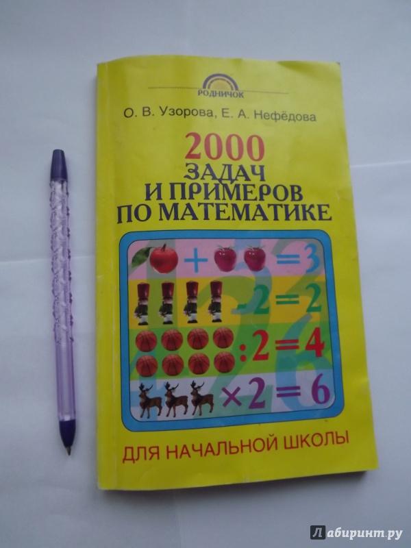 2000 задач и примеров по математике для начальной школы узорова решебник