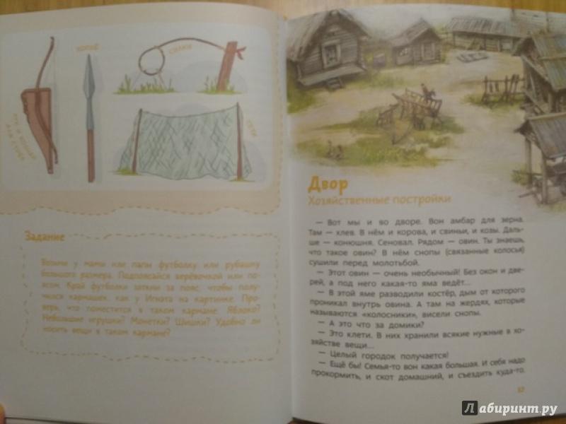 Иллюстрация 31 из 89 для Как жили на Руси - Елена Качур | Лабиринт - книги. Источник: gaga
