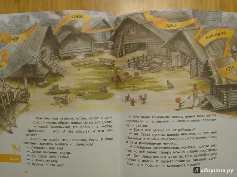 Иллюстрация 32 из 89 для Как жили на Руси - Елена Качур | Лабиринт - книги. Источник: gaga