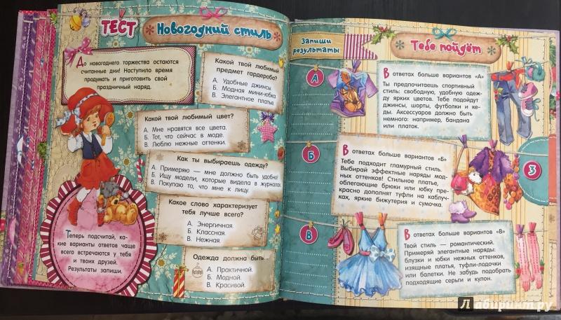 Иллюстрация 28 из 29 для Новогодний дневничок | Лабиринт - книги. Источник: Коньшина  Мария Сергеевна