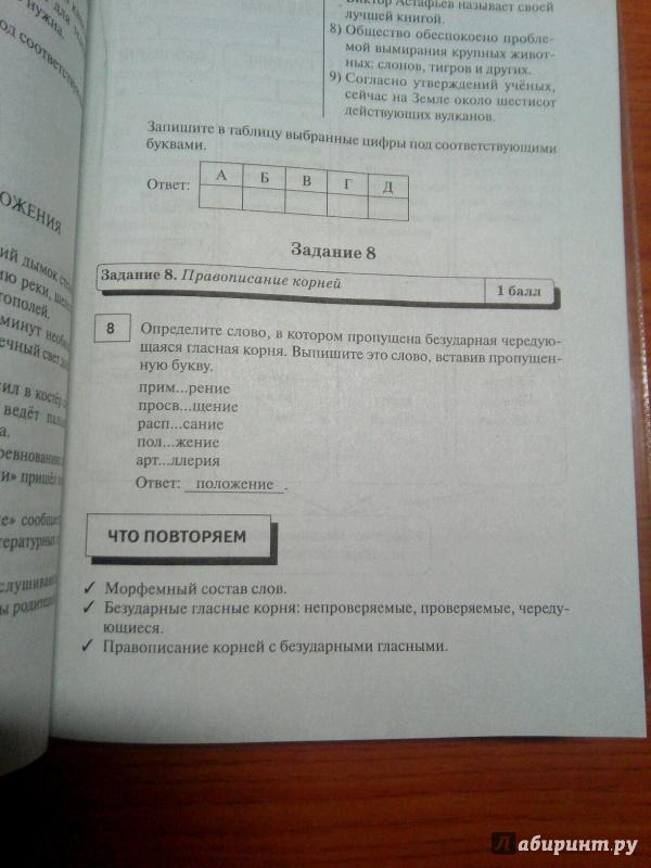 Скачать русский язык подготовка к гиа-2018 9 класс под редакцией сениной