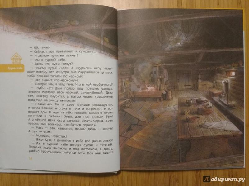 Иллюстрация 20 из 89 для Как жили на Руси - Елена Качур | Лабиринт - книги. Источник: gaga
