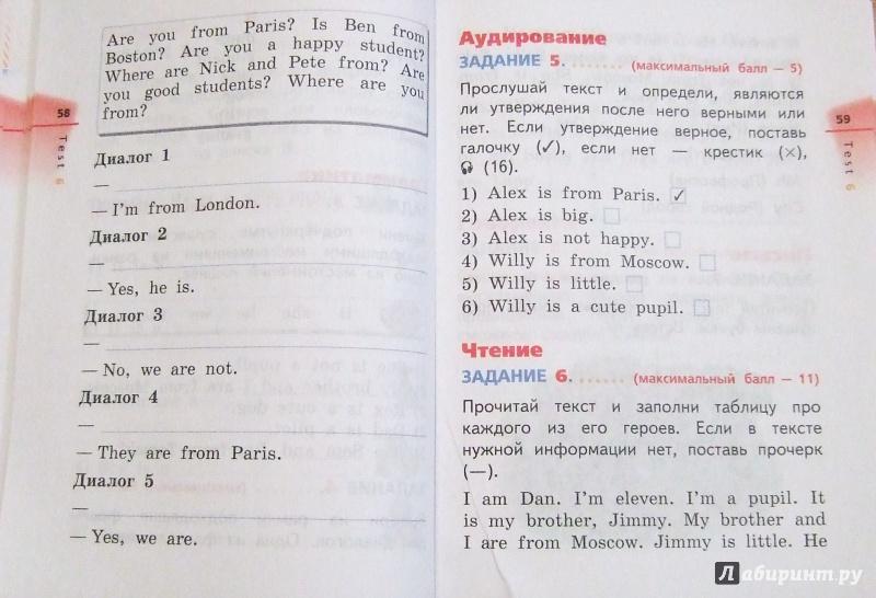 ответы язык работы гдз афанасьева класс диагностические 5 английский