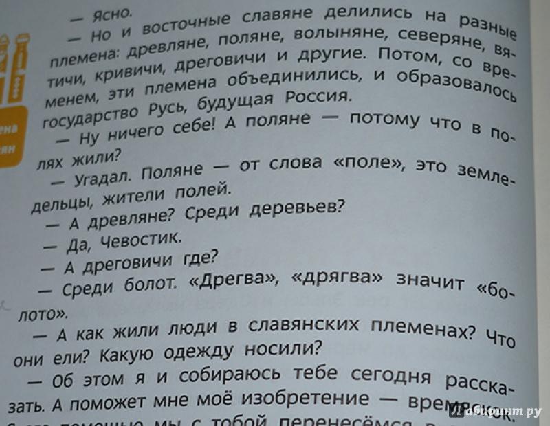 Иллюстрация 51 из 89 для Как жили на Руси - Елена Качур | Лабиринт - книги. Источник: Ёжик