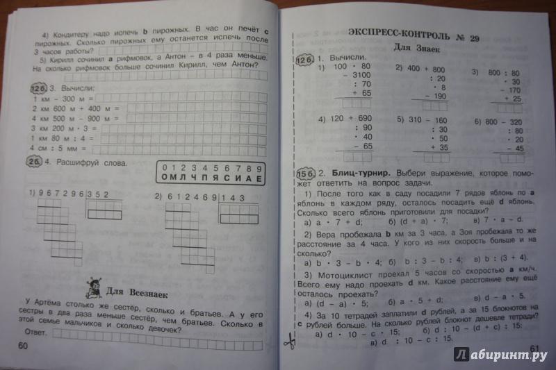 5-6 2019 класс рябова решебник экспресс контроль математика