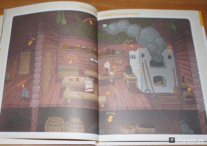 Иллюстрация 52 из 89 для Как жили на Руси - Елена Качур | Лабиринт - книги. Источник: Ёжик