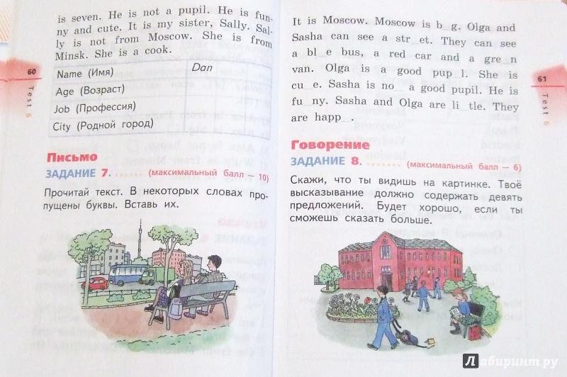 английским тестам к учебнику по афанасьевой михеевой гдз