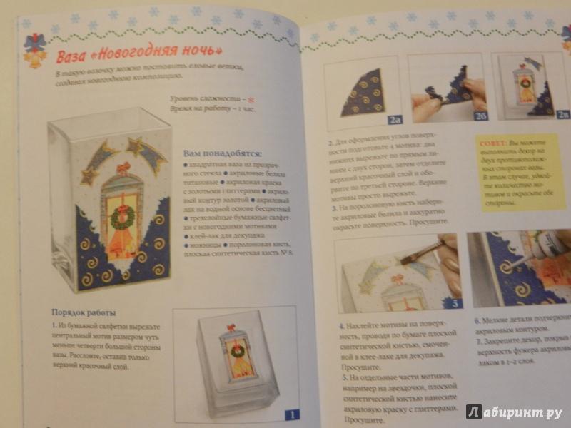 Иллюстрация 18 из 18 для Новогодние поделки. Елочные игрушки, фигурки, снежинки - Анна Зайцева   Лабиринт - книги. Источник: Лабиринт