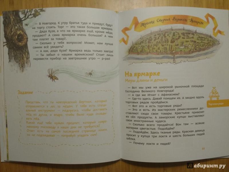 Иллюстрация 39 из 89 для Как жили на Руси - Елена Качур | Лабиринт - книги. Источник: gaga