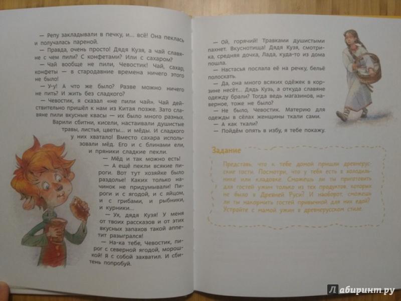 Иллюстрация 25 из 89 для Как жили на Руси - Елена Качур   Лабиринт - книги. Источник: gaga