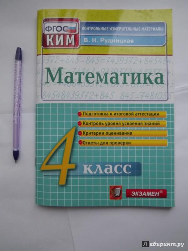 материалы класс математика гдз рудницкая измерительные контрольные 4 в.н
