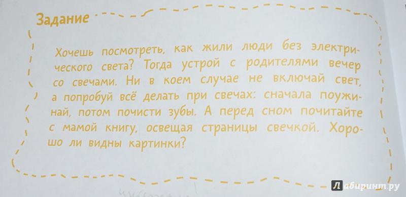 Иллюстрация 56 из 89 для Как жили на Руси - Елена Качур | Лабиринт - книги. Источник: Ёжик