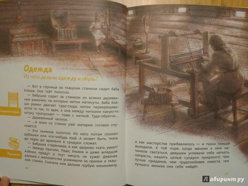 Иллюстрация 26 из 89 для Как жили на Руси - Елена Качур | Лабиринт - книги. Источник: gaga