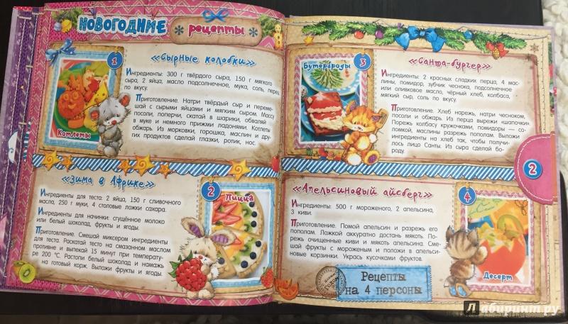 Иллюстрация 23 из 29 для Новогодний дневничок | Лабиринт - книги. Источник: Коньшина  Мария Сергеевна