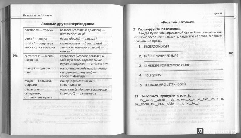 Иллюстрация 37 из 41 для Испанский за 15 минут. Начальный уровень (+CD) - Константинова, Ермакова | Лабиринт - книги. Источник: alsig