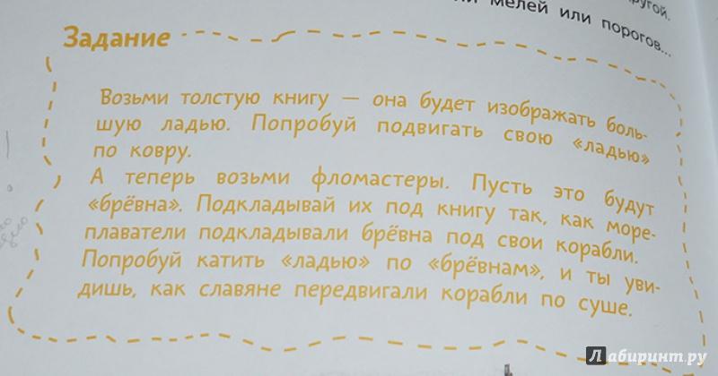 Иллюстрация 58 из 89 для Как жили на Руси - Елена Качур | Лабиринт - книги. Источник: Ёжик