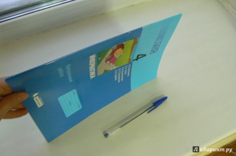 из для Информатика класс Контрольные работы ФГОС  Иллюстрация 1 из 4 для Информатика 4 класс Контрольные работы ФГОС Наталия Матвеева Лабиринт книги