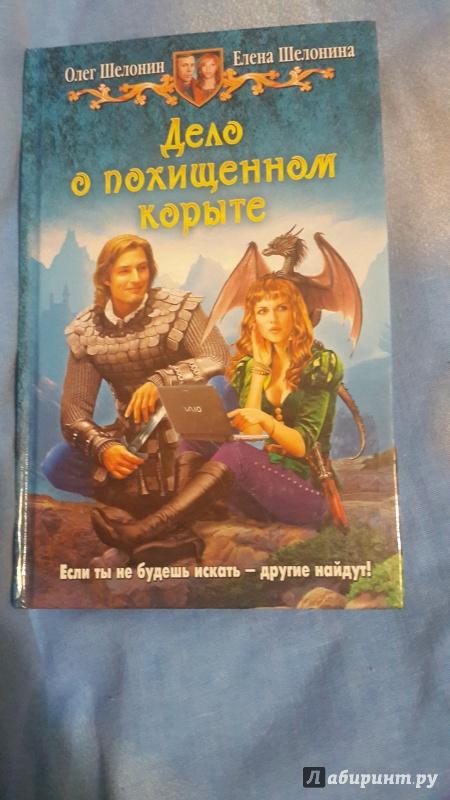 Книги скачать шелонин