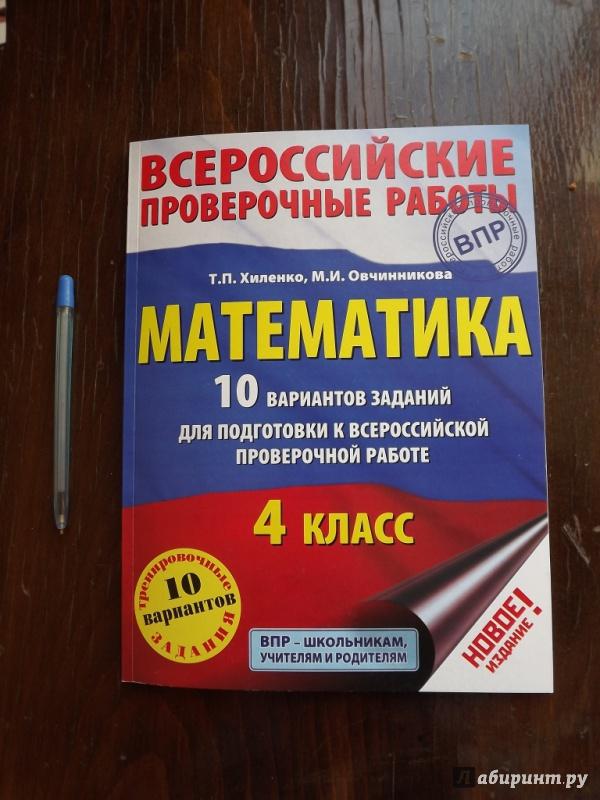 К математике проверочной работе готовимся всероссийской решебник по
