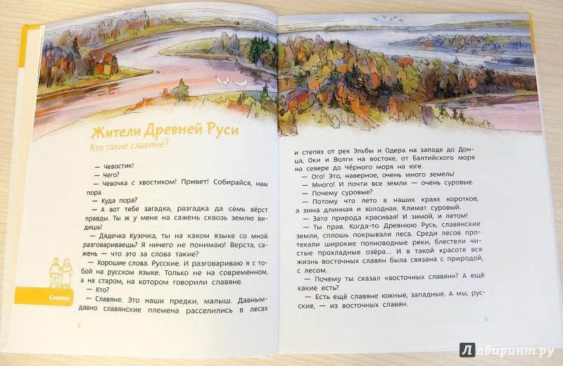 Иллюстрация 60 из 89 для Как жили на Руси - Елена Качур | Лабиринт - книги. Источник: Ассол