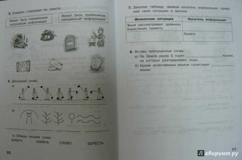 Работы 4 решебник класс матвеев контрольные
