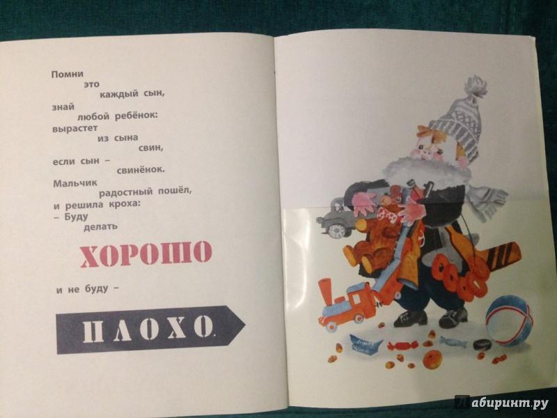 Иллюстрация 14 из 26 для Что такое хорошо и что такое плохо - Владимир Маяковский | Лабиринт - книги. Источник: Рогачкова  Анастасия
