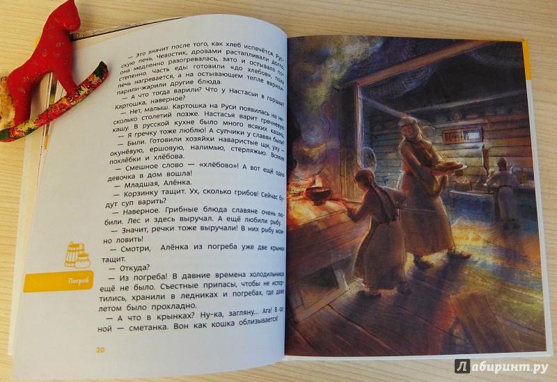 Иллюстрация 63 из 89 для Как жили на Руси - Елена Качур | Лабиринт - книги. Источник: Ассол
