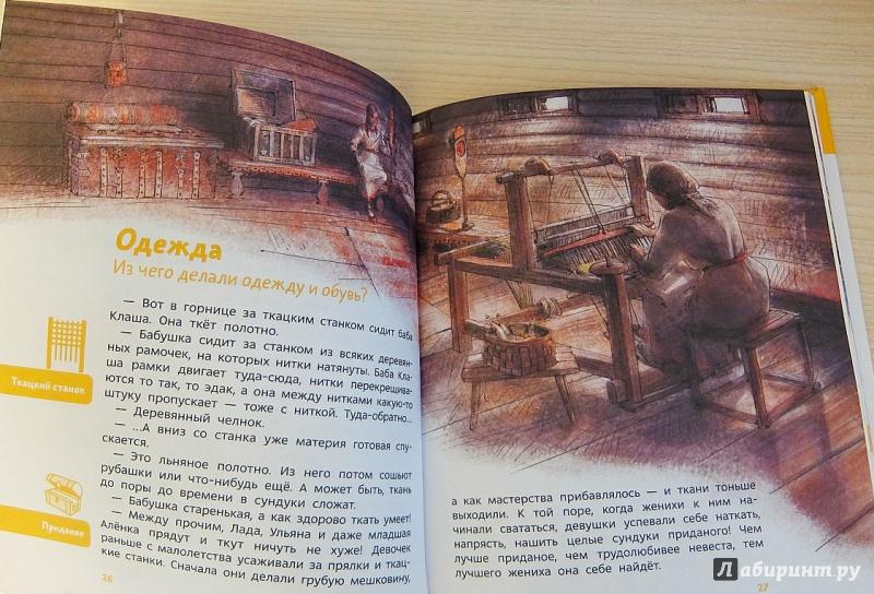 Иллюстрация 65 из 89 для Как жили на Руси - Елена Качур | Лабиринт - книги. Источник: Ассол