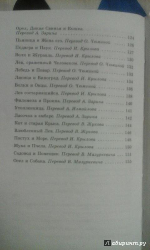 Иллюстрация 20 из 34 для Лисица и виноград. Басни - Эзоп, Лафонтен | Лабиринт - книги. Источник: Вараксина  Валентина